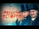 ЗАШКВАРНЫЕ ИСТОРИИ 6: Тайна Обоср*нной Ванны (feat. Чехов и Кукота)