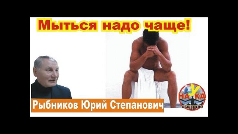 Ни один Русский не обрезается! Чаще мыться надо. Рыбников Ю.С
