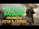Премьера КРЕПОСТЬ БАДАБЕР 3 Серия Новый фильм боевик драма про афганистан @ Военный