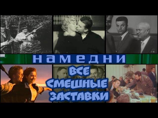 Намедни. Наша Эра - все смешные заставки с Леонидом Парфёновым.