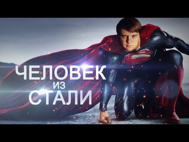 ТРЕШ ОБЗОР Фильма - Человек Из Стали (Супермен)