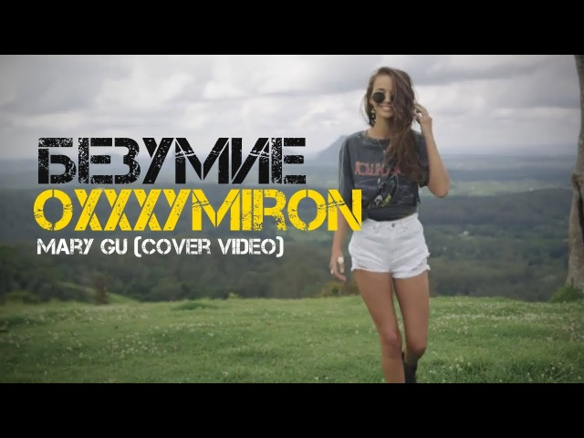 ЛСП ft. Oxxxymiron - Безумие (Mary Gu | 2017) HD