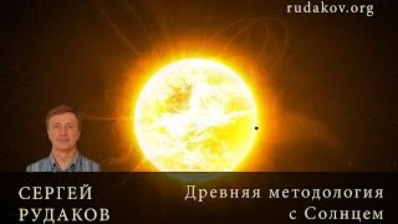 Древняя методология с Солнцем. Академия развития интуиции. Рудаков Сергей