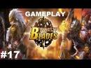 Dynasty Blades 17 Прохождение Gameplay iOS/Android Классная ММОRPG для мобильных устройств