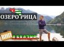 Озеро Рица Абхазия История горная дорога дача Сталина водопады и альпийские луга