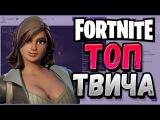 Fortnite Battle Royale - Королевская битва Топ Клипы с Twitch | Лучшие Моменты Твича
