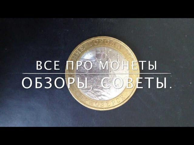 10 рублей 2008 год. ПРИОЗЕРСК. ДРЕВНИЕ ГОРОДА РОССИИ.
