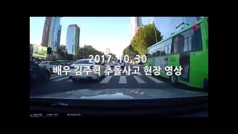 뉴스 배우 김주혁 추돌사고 현장 영상