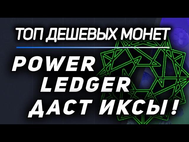 ТОП КРИПТОВАЛЮТ КОТОРЫЕ ДАДУТ X10 К БИТКОИН В 2018! POWER LEDGER [ POWR ]
