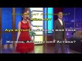 Торегали Тореали &amp Фарида Жолдасова - Кыдырып кайтайык 2016 Караоке