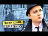 Никита Козырев Я НАШЁЛ СОСИСКУ (клип 2017) А где моя сосиска