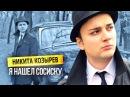 Никита Козырев Я НАШЁЛ СОСИСКУ клип 2017 А где моя сосиска