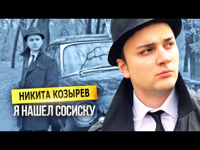 Никита Козырев — Я НАШЁЛ СОСИСКУ (Премьера клипа!) / «А где моя сосиска?»