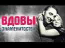 ВДОВЫ ЗНАМЕНИТОСТЕЙ. Как сегодня живут вдовы российских знаменитостей