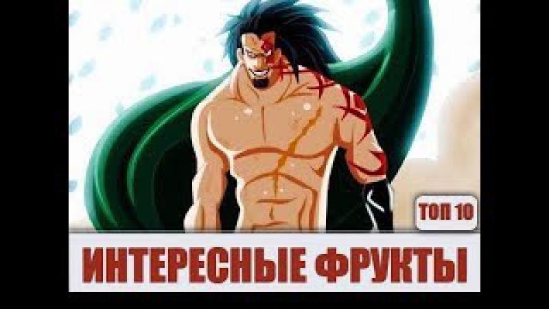 АНИМЕ ВАН ПИС! ТОП 10 ИНТЕРЕСНЫХ ДЬЯВОЛЬСКИХ ФРУКТОВ