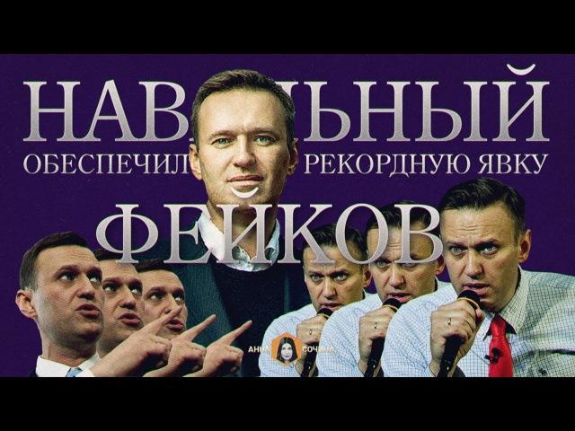 Навальный обеспечил рекордную явку фейков (Анна Сочина)