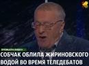 Собчак окатила Жириновского водой, а он обругал её матом (ZHS)