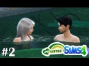 Ночёвка у королевской купальни - My Little Sims (Джунгли) - 2
