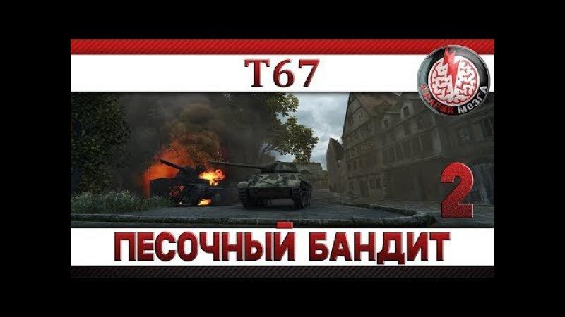 АРТОВОД НА Т67! ПЕСОЧНЫЙ БАНДИТ 2