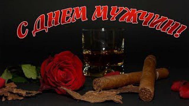 Поздравление с Всемирным днем мужчин! Поздравление с Международным мужским днем!