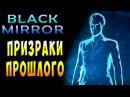 ПРИЗРАКИ И ВИДЕНИЯ ПРОШЛОГО Black Mirror Черное зеркало Хоррор прохождение 6