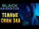 ТЕМНЫЕ СИЛЫ ЗЛА Black Mirror Черное зеркало Хоррор прохождение 8