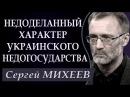 Сергей МИХЕЕВ: БPEДOBЫЙ КОМИКС YKPAИHCKOГО HEДOГOCУДAPCTBA.