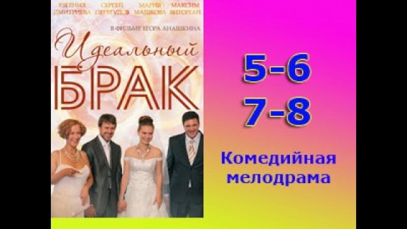 Идеальный брак 5 6 7 8 серии - комедийная мелодрама Очень романтично и очень весе...