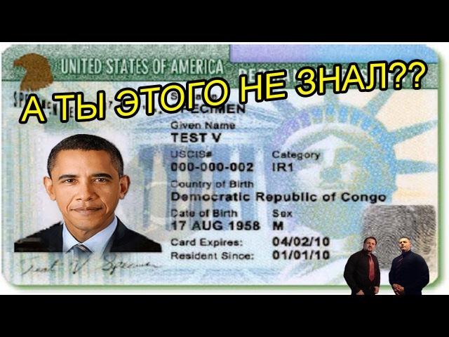 Гринкарта Greencard Грин карта в США Как получить гринкарту в Америку