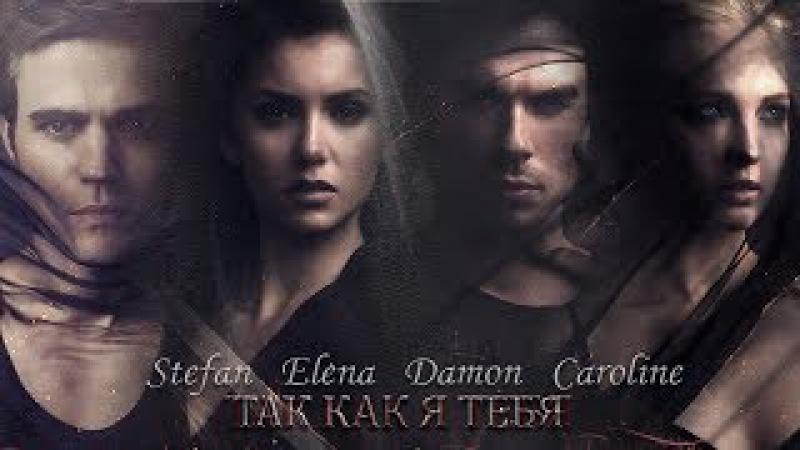 Damon/Elena/Stefan/Caroline - ТАК КАК Я ТЕБЯ [AU] (899)