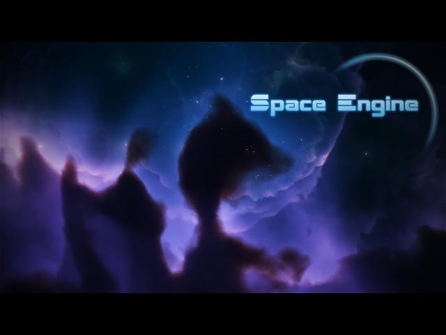 Space Engine 0.990 Beta - Dreams