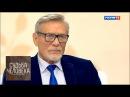 Александр Михайлов. Судьба человека с Борисом Корчевниковым