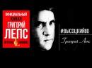 Григорий Лепс - Дом хрустальный песни Владимира Высоцкого, Live