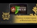 💎 Почему я инвестирую в Blockchain Fund | 📈 Инвестиции в Блокчейн Фонд | b-