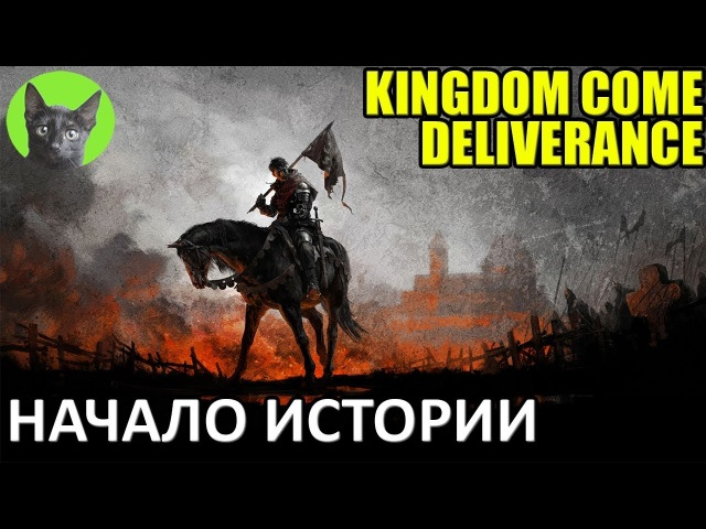 Kingdom Come Deliverance 1 Начало пути травы схватка шесть костей уютное прохождение игры смотреть онлайн без регистрации