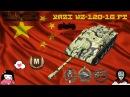 World of Tanks Console - Yazi WZ-120-1G FT -Язь