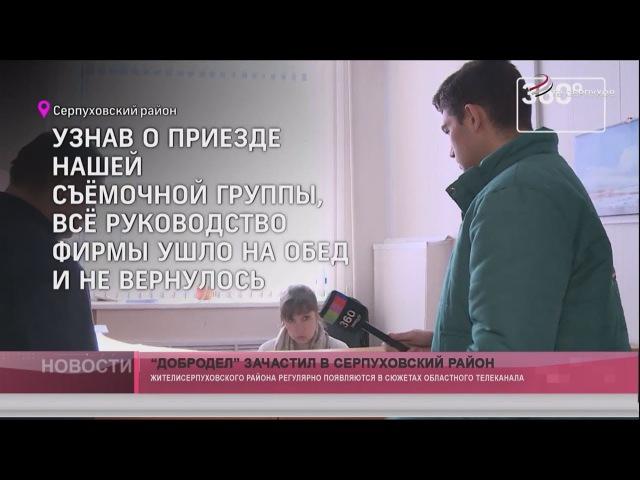 Добродел зачастил в Серпуховский район