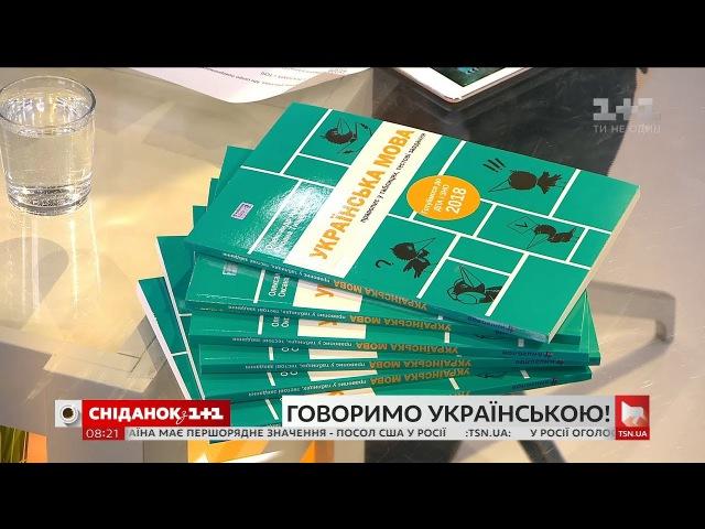 Як ефективно підготуватися до ЗНО - мовний експерт Олександр Авраменко