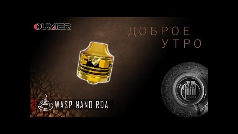 Доброе утро №141☕ кофе и WASP NANO RDA by Oumier Vape l LIVE 30.06.17| 10:20 MCK