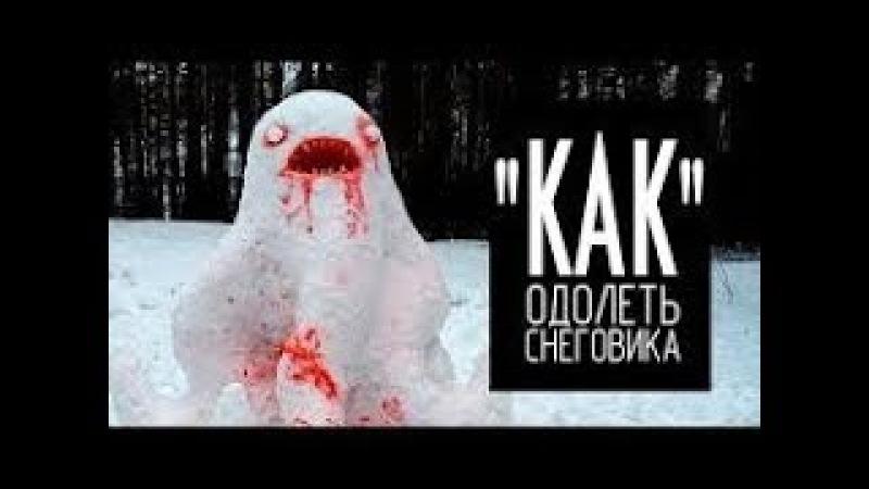 Как одолеть снеговика. Породия(чит. Опис)