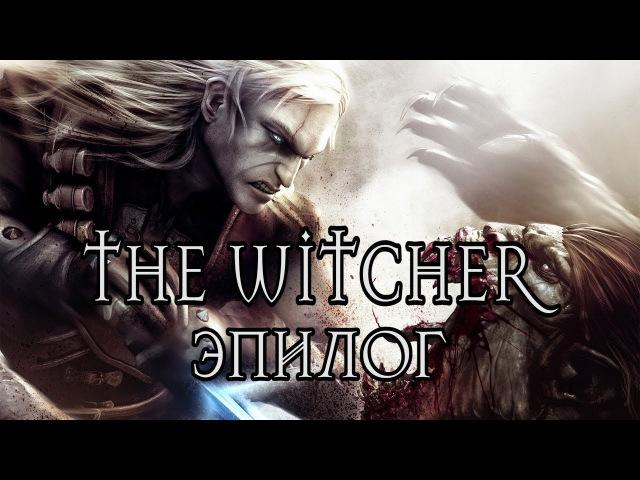 The Witcher Ведьмак ЭПИЛОГ Ледяная Пустошь Великий Магистр 1080p 60