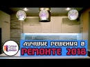 Лучшие решения в ремонте 2018 Ремонт квартир в новостройке Ремонт квартир в СПБ