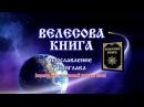 К. Майоров - Велесова книга «Прославление Триглава» перевод на современный русс ...