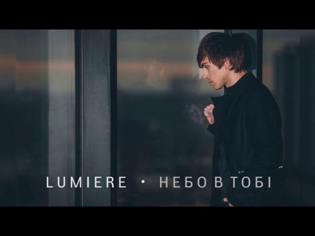 Lumiere – Небо В Тобі