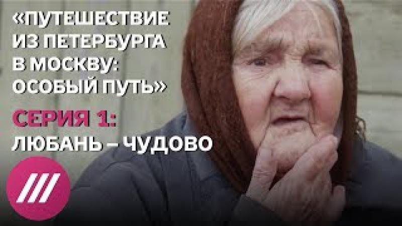 Путешествие из Петербурга в Москву особый путь Серия 1 Документальный сериал
