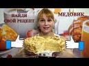 МЕДОВИК САМЫЙ ВКУСНЫЙ настоящий рецепт медового торта