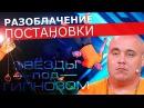 ЗВЕЗДЫ ПОД ГИПНОЗОМ ПОСТАНОВОЧНЫЙ ПОЗОР РОССИЙСКОГО ТВ