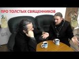 Богословие за чаем - Протоиерей Игорь Мельников и протоиерей Николай Каров размышляют, почему есть толстые священники.