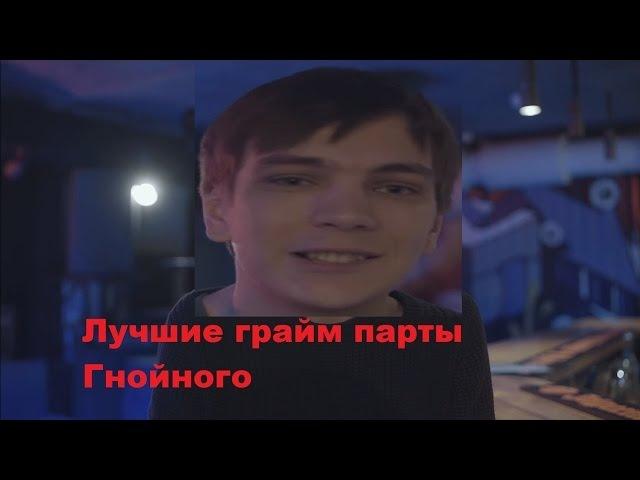 Лучшие грайм парты Гнойного/СЛАВА КПСС/Соня Мармеладова