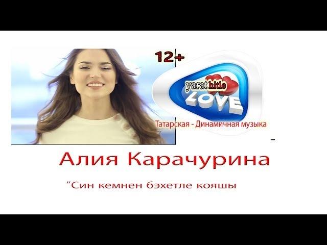 Алия Карачурина Син кемнен бэхетле кояшы 12
